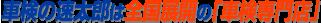 速太郎は全国展開の「車検専門店」